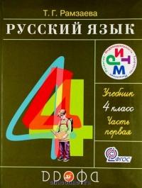 Русский язык 4 кл. Учебник в 2х частях часть 1я